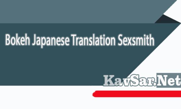 Bokeh Japanese Translation Sexsmith