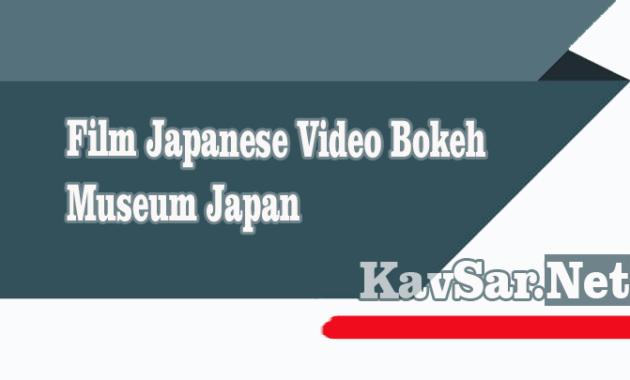 Film Japanese Video Bokeh Museum Japan